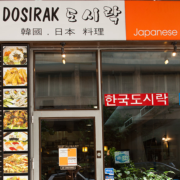 Dosirak Reastaurant